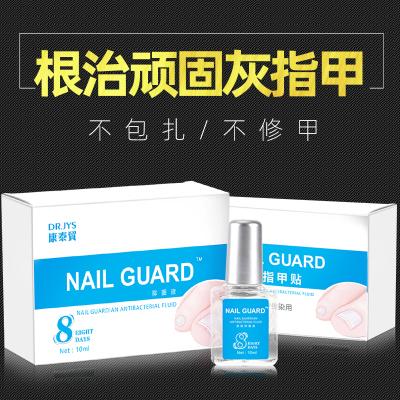 ㊙㊙甲卫士灰指甲治療专用药抑菌液脱甲膏软甲素冰醋酸去除增厚甲