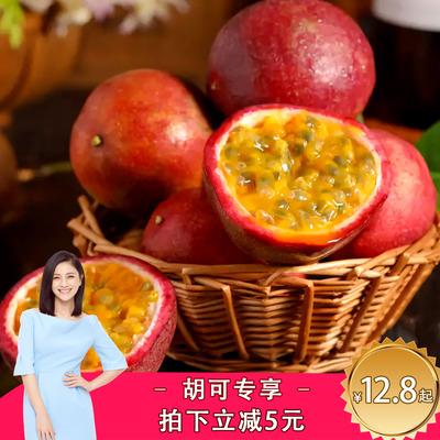 【蜂巢直供】百香果单果55g起精选一级果当季新鲜水果鸡蛋果酸甜
