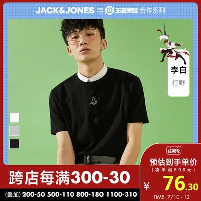JackJones杰克琼斯王者荣耀联名夏夏男休闲刺绣纯棉圆领潮短袖T恤