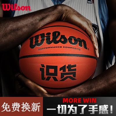 威尔胜篮球识货7号室外耐磨专用球