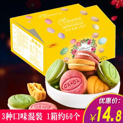 凡秀色马卡龙整箱甜点网红小饼干