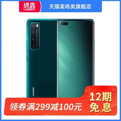 Huawei/华为nova7 Pro 5G追焦双摄曲面屏麒麟985智能手机 华为7手机 双卡双待