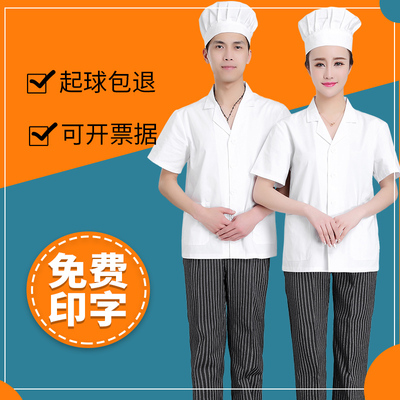 食堂后厨工作服厨房厨师面点师套装男幼儿园厨师服短袖薄夏季白色