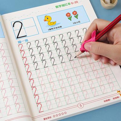 数字幼儿练字贴练字写字本帖描红本