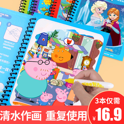 儿童神奇水画本宝宝涂色填色书本幼儿园反复涂鸦本魔法清水画册