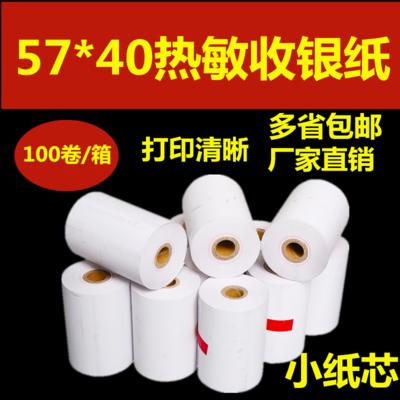 57x40超市外卖57*38 58mm热敏纸