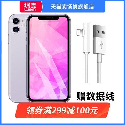 【冲量抢购】送数据线【128g】Apple/苹果iPhone 11 2019新款苹果11 智能拍照手机
