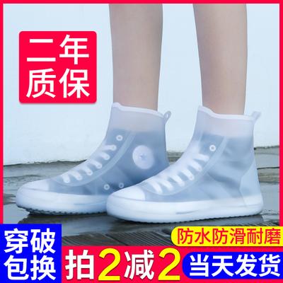 鞋套防水防滑男女硅胶防雨鞋套加厚耐磨底下雨天防水脚套儿童鞋套