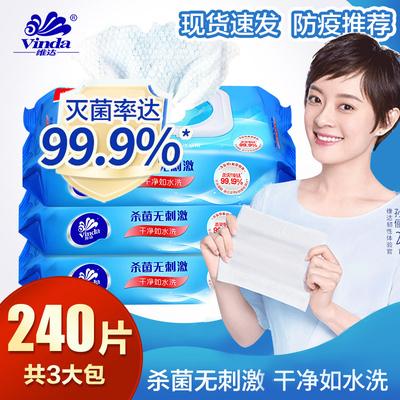 维达杀菌消毒3包240片家用湿巾