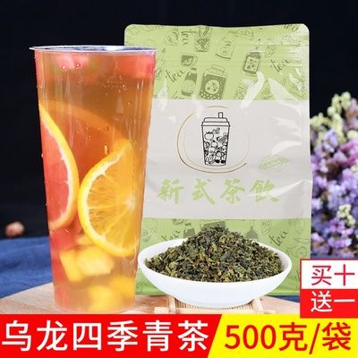 四季青茶四季春茶高山茶青茶铁观音