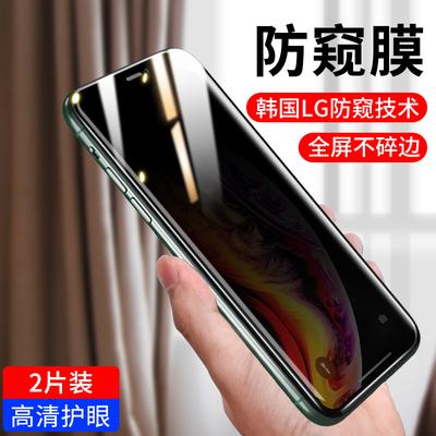 iphone11防偷窥xr苹果x 11pro 6膜