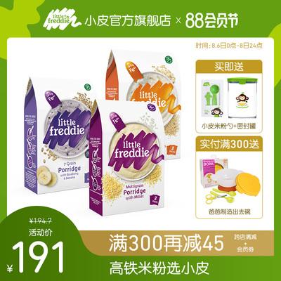 小皮欧洲原装进口蓝莓藜麦小米高铁米粉160g*3 宝宝辅食婴儿米糊