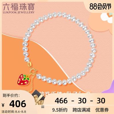 六福珠宝mipearl18k金不变色链手链