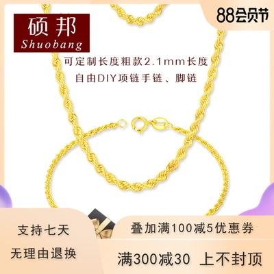 18k黄金扭绳手链au750女脚链项链