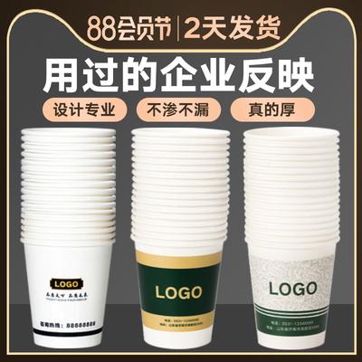 纸杯定制logo加厚水杯一次性杯子