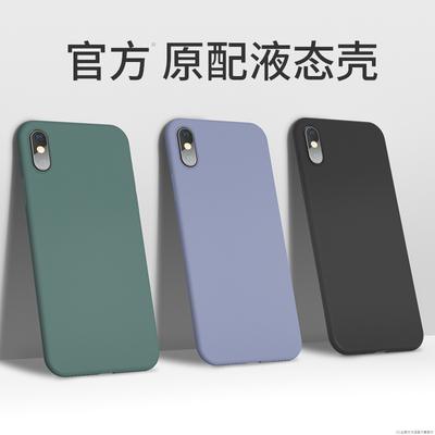 苹果x iphonexsmax新款液态手机壳