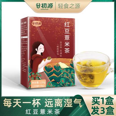 谷初源红豆薏米饮仁芡实大麦花草茶