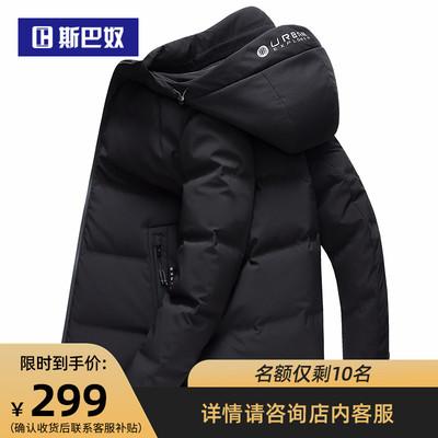 斯巴奴白鸭绒羽绒服男短款2020冬季新款青年连帽冬装加厚休闲外套