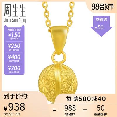 周生生黄金足金吊坠项坠不含项链91611P计价