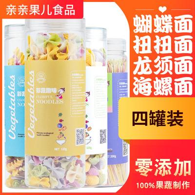 亲亲果儿宝宝辅食营养面条儿童果蔬面组合4罐150克混合蝴蝶选原味