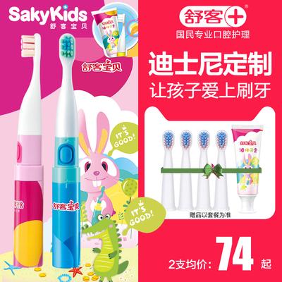 saky /舒客舒克宝贝声波幼儿童牙刷