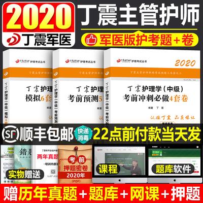 主管护师军医版丁震2020年全套狐狸