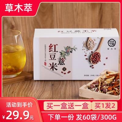 草木萃红豆薏米祛濕茶赤小豆芡实薏仁花茶苦荞除气去橘皮大麦茶叶
