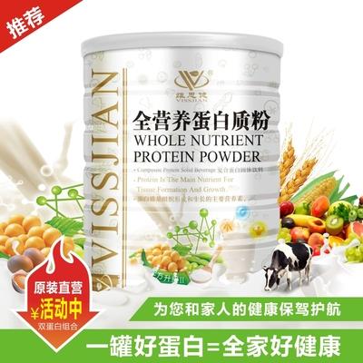 vissjian维思健全营养儿童蛋白质粉