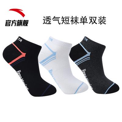 安踏旗舰店男袜子2020新款舒适透气棉袜休闲运动袜时尚女精英袜子