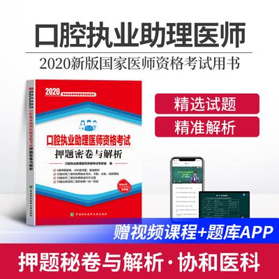 协和2020年口腔执业助理医师教材书