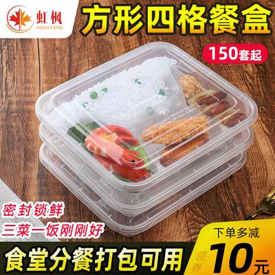 一次性透明长方形四格加厚打包盒