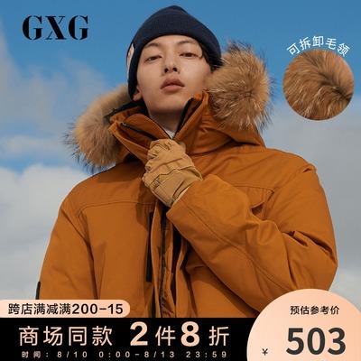 GXG男装 冬季咖色加厚鸭绒工装黑科技羽绒服男士中长款GY111134G