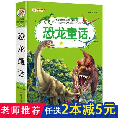 恐龙童话3-6-8-12带拼音幼儿岁图书