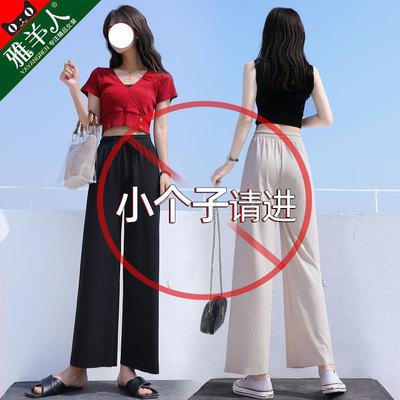 小个子冰丝阔腿裤女裤夏季薄款夏装搭配显高145矮个子150棉绸长裤