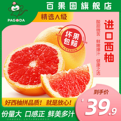 百果园店西柚包邮新鲜红心蜜柚子