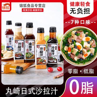 日式油醋汁0脂肪低脂轻食卡沙拉汁