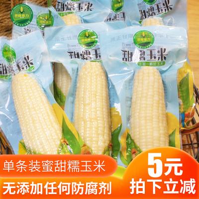 新鲜蜜甜糯玉米香甜粘玉米黏玉米棒