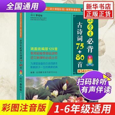 小学生必背古诗词75首+80古诗手册