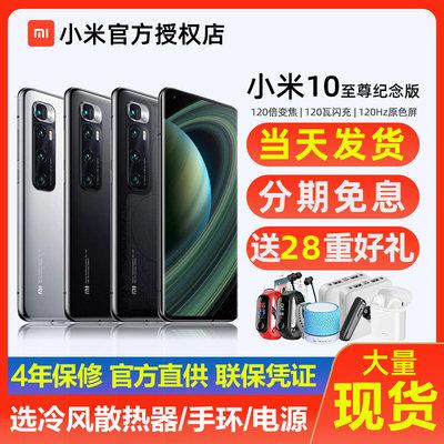 新品xiaomi /小米小米10至尊手机