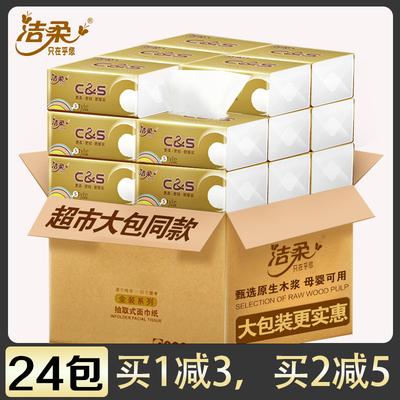 洁柔抽纸巾整箱家用实惠装24卫生纸