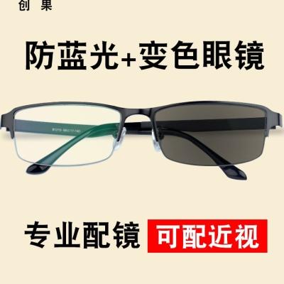 变色男防辐射抗蓝光潮可配近视眼镜