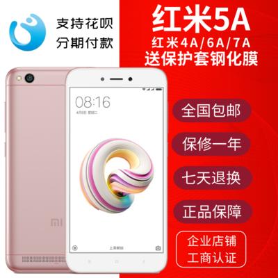 Xiaomi/小米 红米5A 4A  6A全网通4G八核双卡智能手机正品包邮7A