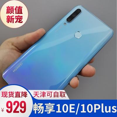 huawei畅享10 plus全网通4g手机