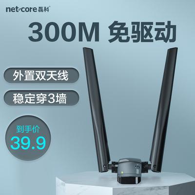磊科nw360pro免驱动无线台式机网卡