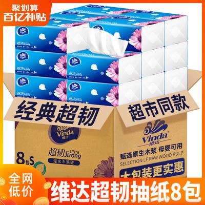 维达纸巾抽纸整箱家用家庭装实惠装面巾纸餐巾纸卫生纸面纸擦手纸