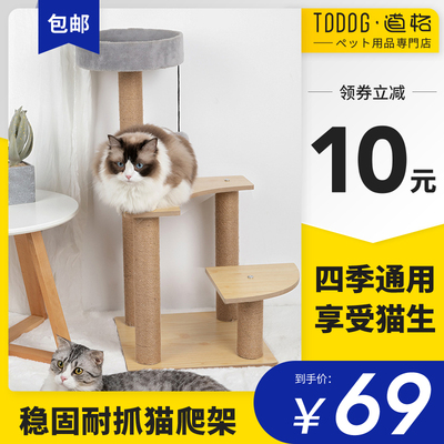 猫咪猫爬架小型多功能猫抓柱架子猫窝猫树一体通天柱木质别墅剑麻