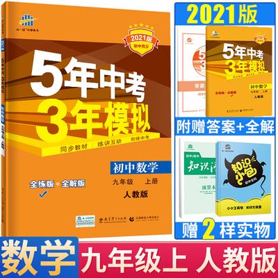 2021新版五年三年模拟rj 9 53练习册