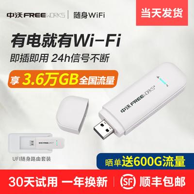 中沃随身wifi无限流量热点神器上网宝5G网络车载mifi三网通免插卡便携式4g笔记本无线上网卡托无线移动路由器