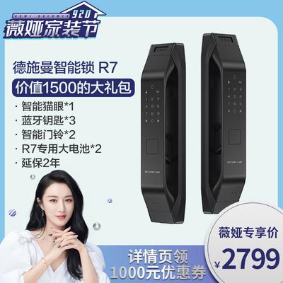 【薇娅推荐】德施曼3D人脸识别智能锁家用指纹锁R7高端黑