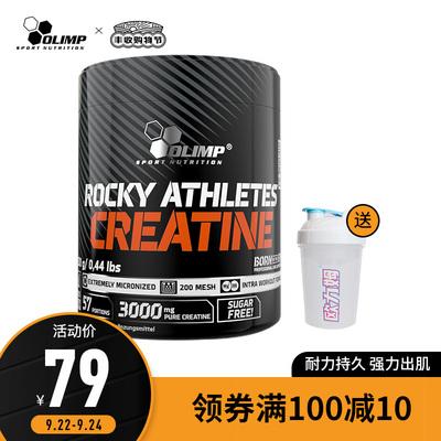 Olimp欧力姆纯肌酸粉 Creatine一水肌酸男女增健肌提升爆发力耐力